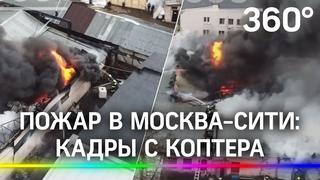 Пожар в Москва-Сити: кадры с коптера