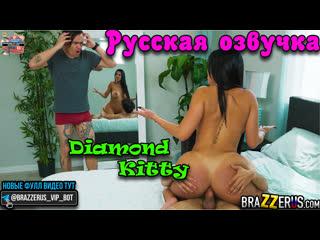 Diamond Kitty, BRAZZERUS, порно с русской озвучкой, porno full hd 1080, порно с переводом, жесткий анал, большие сиськи, инцест
