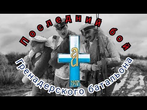 Последний бой гренадерского батальона Первая часть циклов фильма Улагаевский десант