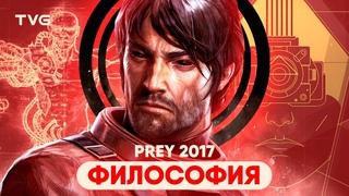 Prey 2017. Философия игры, геймдизайн, скрытый смысл и анализ сюжета   Нейроэтика и Immersive Sim.