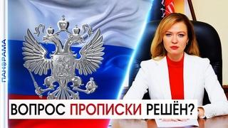 «Вопрос получения российской прописки  гражданами ДНР близок к решению», Наталья Никонорова.