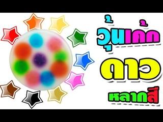 DIY วุ้นเค้กดาวหลากสี - DIY How to Make Rainbow Stars Jelly Cake   วุ้นแฟนซี