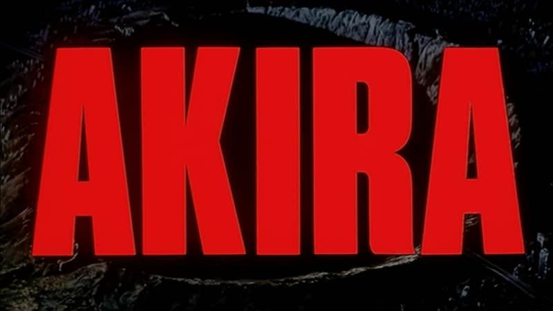 Акира Akira 1988
