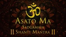 ASATO MA SADGAMAYA   EARLY MORNING CHANT   MOST POPULAR MANTRA   OM SHANTI SHANTI MANTRA