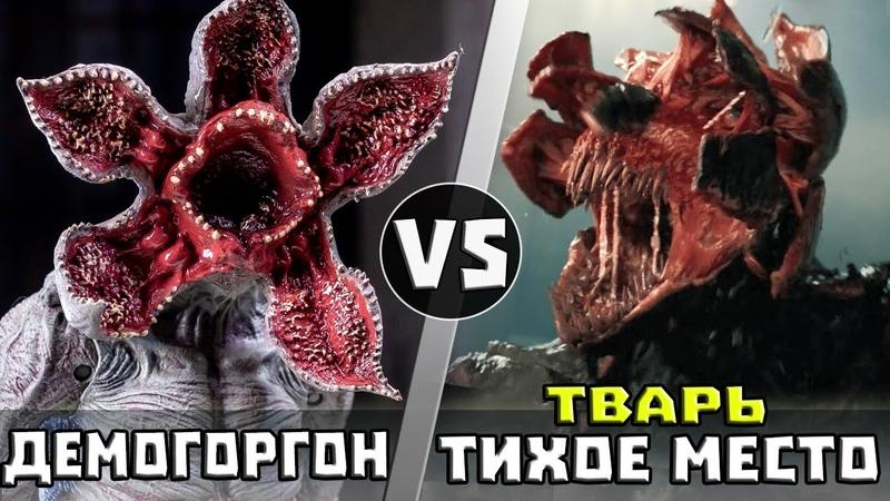 Демогоргон vs Монстр Тихое место