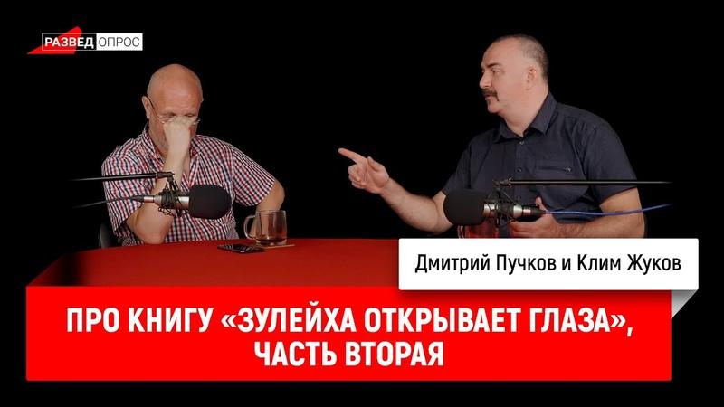 Клим Жуков Про Книгу Зулейха Открывает Глаза Часть Вторая 2020