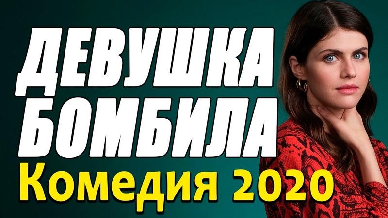 Добрая комедия про жизнь и бизнес ДЕВУШКА БОМБИЛА Русские комедии 2020 новинки HD 1080P