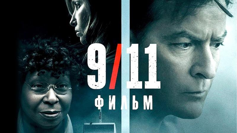 9 11 фильм 2017 смотреть бесплатно в HD