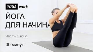 Йога для начинающих — на 30 минут. Для занятия дома.