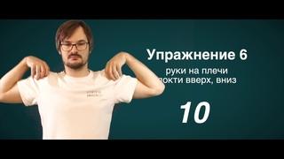 14 лучших упражнения при грудном остеохондрозе¦ Профилактика позвоночника