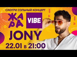 Анонс Jony /// ЖАРА VIBE