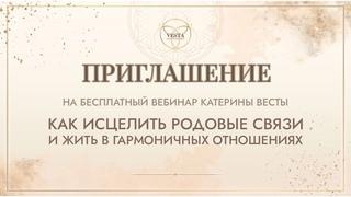 """Катерина Веста: Приглашение на вебинар """"Исцеление Родовых Сценариев"""""""