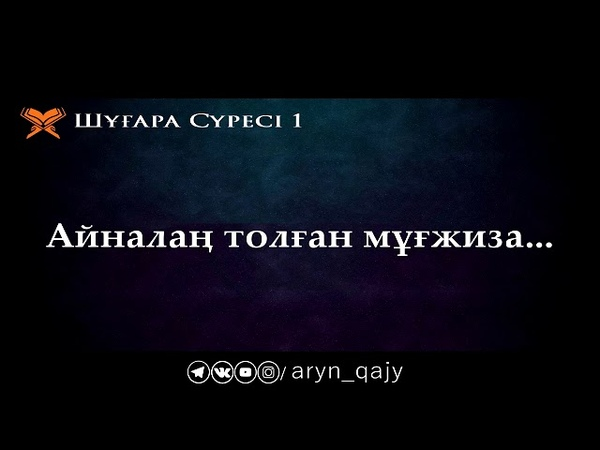 Шұғара Сүресі 1 Айналаң толған мұғжиза Ұстаз Ерлан Ақатаев ᴴᴰ