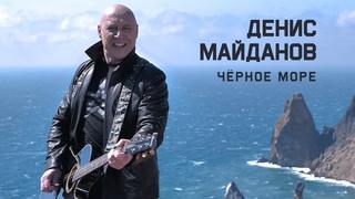 Денис Майданов - Чёрное море. Премьера ко Дню ЧФ России!