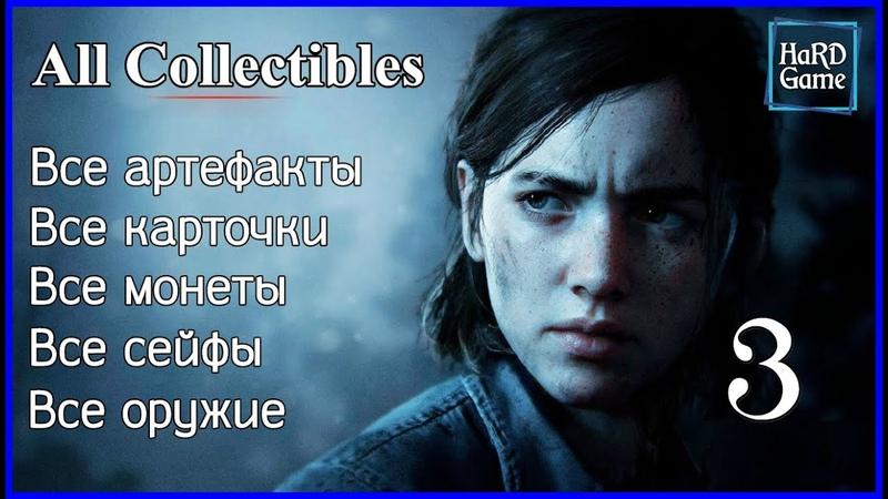 The Last of Us 2 прохождение 100% все артефакты карточки монеты сейфы оружие Part 3 Survivor