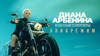 Диана Арбенина. Ночные Снайперы - Авиарежим (Премьера клипа)