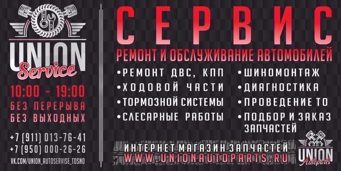 СТО « UNION Сервис»