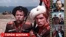 х/ф «Герои Шипки» (1954 год)
