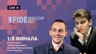 ТЕЙМУР РАДЖАБОВ комментирует 2-й день 1/8 финала FIDE World Cup 2021 ♟️  [RU]