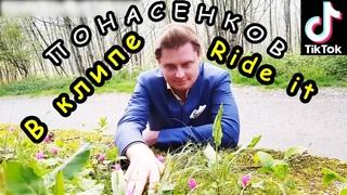 Евгений Понасенков гуляет под музыку Ride It [Понасенков Ride It, Клип Тик Ток 2021]   KuK