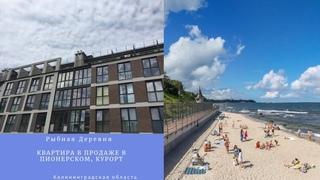 Предложение к покупке. Квартира в Пионерском курорте, Калининградской области. Балтийское море.