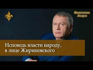 Исповедь власти народу, в лице Жириновского