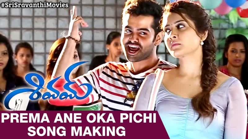 Shivam Telugu Movie ¦ Prema Ane Oka Pichi Song Making ¦ Ram ¦ Rashi Khanna ¦ DSP