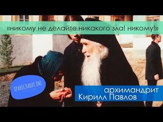 """Старец Кирилл: """"Чтобы с вами не случилось, никогда никому не делайте никакого зла!"""""""