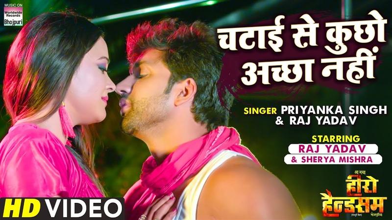 Chatai Se Kucho Accha Nahi Raj Yadav Shreya Mishra Priyanka Singh Bhojpuri Movie Song 2021