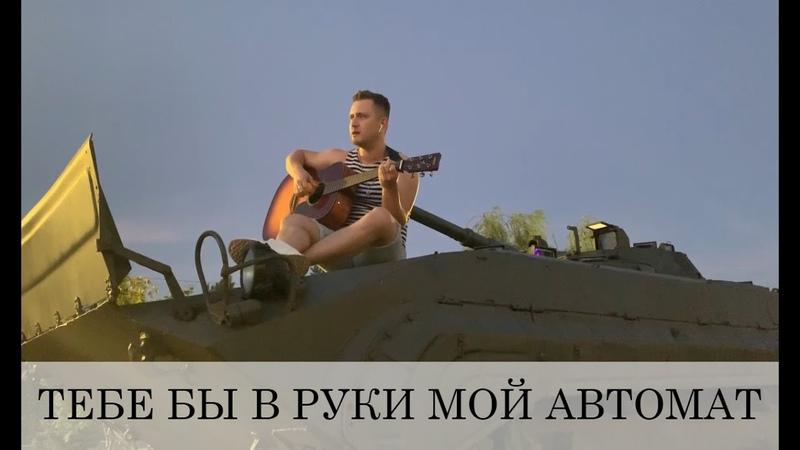 ТЕБЕ БЫ В РУКИ МОЙ АВТОМАТ армейская под гитару