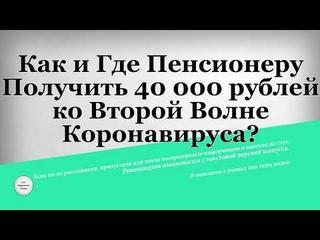 Как и Где Пенсионеру Получить 40 000 рублей ко Второй Волне Коронавируса