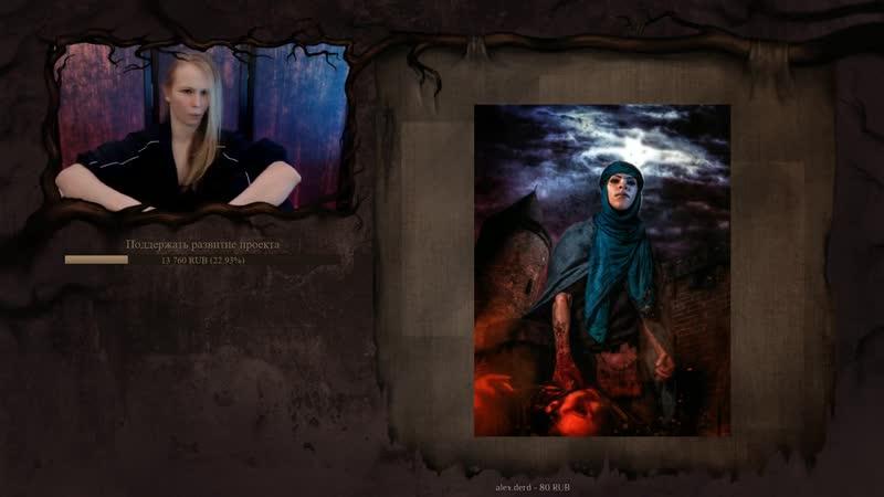 История клана Бруха Vampire the Masquerade