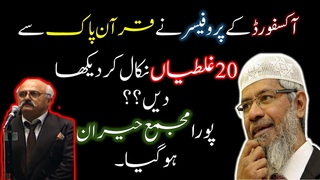 Dr Zakir I Show you More than 20 Mistakes in Quran l Oxford Professor Challenge to Dr Zakir Naik