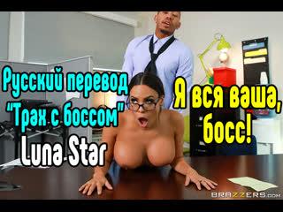 Luna Star милфа большие сиськи big tits Трах, all sex, porn, big