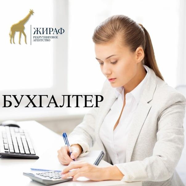 удаленная работа бухгалтера на первичную документацию на дому вакансии
