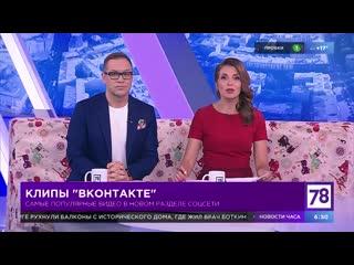 Самые популярные клипы ВКонтакте