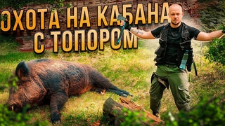 ОХОТА на Кабана Гиганта | Опасная охота с Серегой Штык