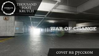 Thousand Foot Krutch - War of Change (cover Everblack) [Russian lyrics]