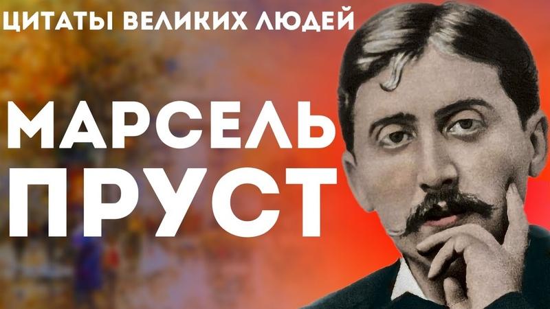 Марсель Пруст Цитаты великих людей Афоризмы мудрые слова и цитаты Марселя Пруста
