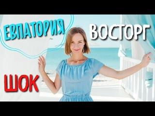 Крым ЕВПАТОРИЯ плюсы и минусы курорта / отдых с маленьким ребёнком