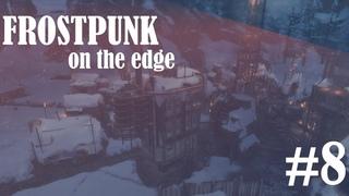 FROSTPUNK ON THE EDGE: Горячие Ключи, дубль два #8