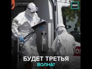Как защититься от третьей волны коронавируса — Москва 24