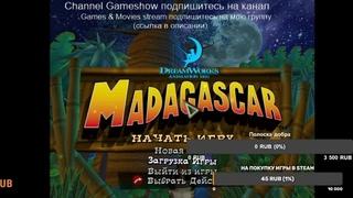 Мадагаскар LIVE #11 || Стрим игры Мадагаскар || ДОНАТ || С вас подписка