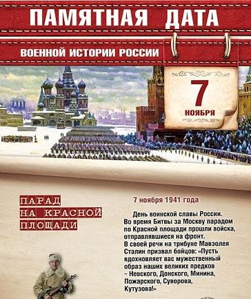 Сегодня в России отмечается День воинской славы