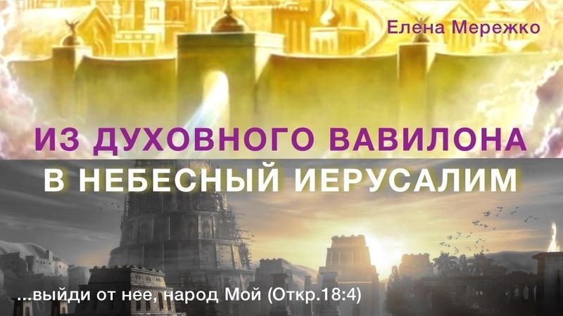Из Духовного Вавилона в Небесный Иерусалим Елена Мережко