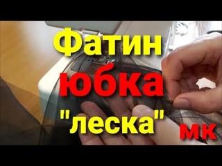 """Фатиновая ЮБКА как строчить ЛЕСКОЙ. МК """"Лайфхак""""!!!"""