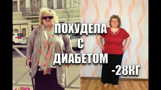 ДИАБЕТ и Инсулинорезистентность Похудела на 28 КГ по Методу Мироневич / как похудеть мария мироневич