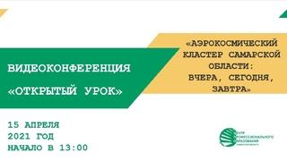 """""""Открытый урок"""".«Аэрокосмический кластер Самарской области: вчера, сегодня, завтра»"""
