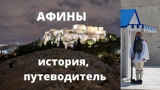 Греция: два дня в Афинах - Акрополь, Ареопаг, тюрьма Сократа, уличные музыканты и таверны