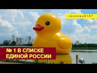 ГенПлан 187/Проверка военкомата/Русский  стелс/ЕдРо без Медведева